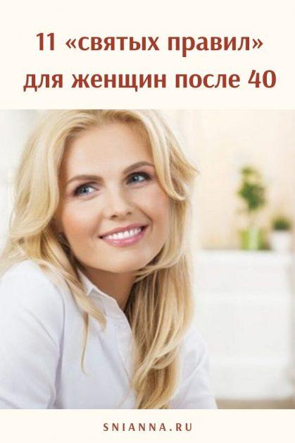 11 «святых правил» для женщин после 40