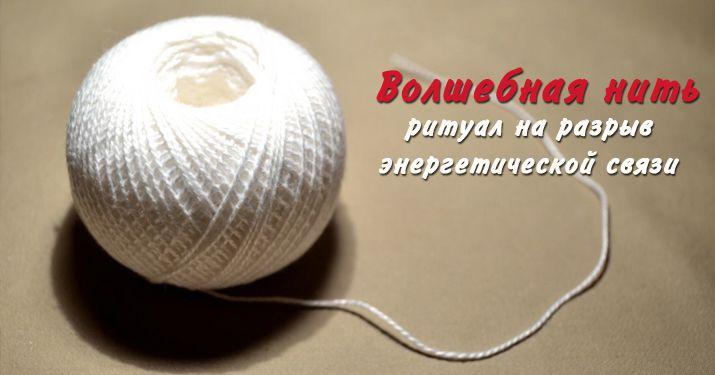 К чему снится клубок ниток для вязания