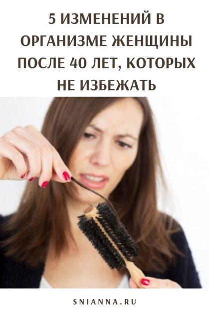 5 изменений в организме женщины после 40